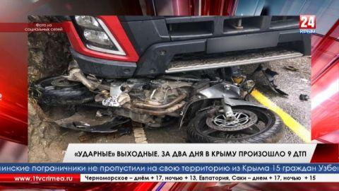"""""""Ударные выходные"""". За два дня в Крыму произошло 9 ДТП"""