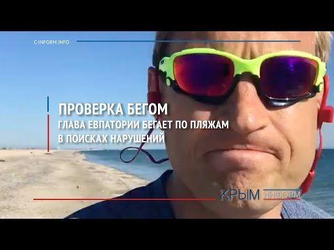 Глава Евпатории начал бегать по утрам по пляжам для проверки их чистоты