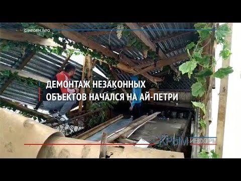 Как торговцы на Ай-Петри добровольно сносят свои строения