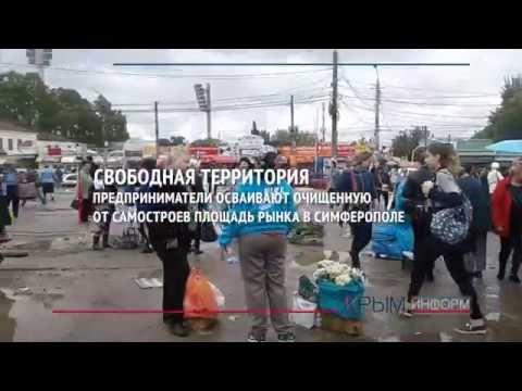 Зачищенную от ларьков площадку перед рынком в Симферополе снова заняли торговцы
