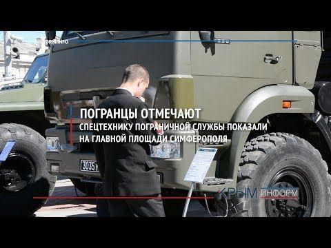 Крымская Погранслужба потратит 16 млрд рублей на совершенствование своей базы