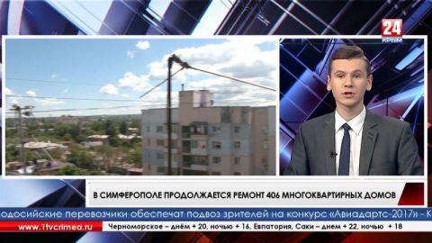 В Симферополе продолжается ремонт 406 многоквартирных домов
