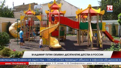 Президент России Владимир Путин подписал Указ об объявлении Десятилетия детства