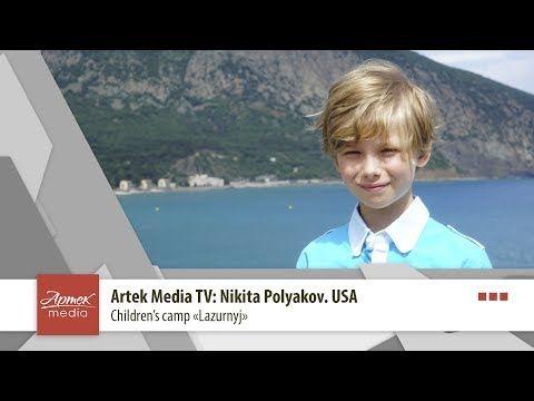 «Артек» опубликовал впечатления иностранных детей от отдыха в лагере