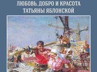 В Симферополе откроется выставка, приуроченная к 100-летию со дня рождения художницы Татьяны Яблонской