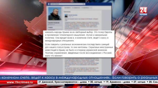 Глава Крыма назвал продление антироссийских санкций позором Европы