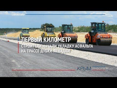 В Крыму уложили первый асфальт на километровом участке трассы под Симферополем