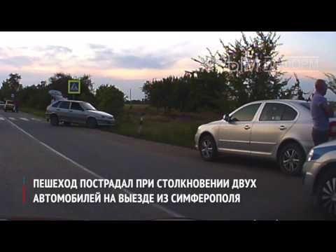 Пешеход пострадал при столкновении двух автомобилей на выезде из Симферополя