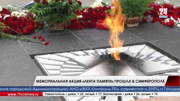 Мемориальная акция «Лента памяти» прошла в Симферополе