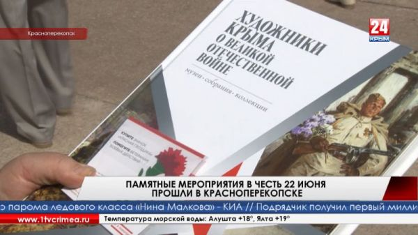 Памятные мероприятия в честь 22 июня прошли в Красноперекопске