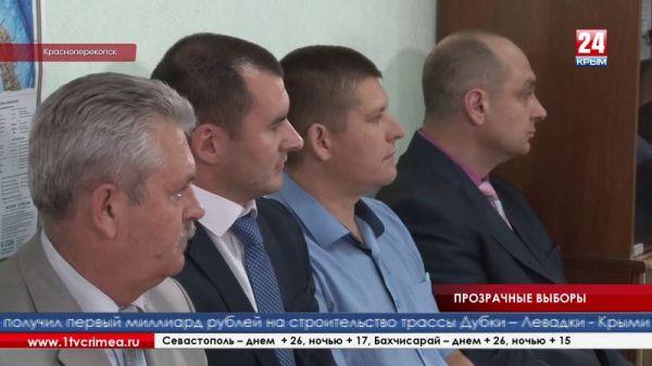 В Красноперекопске в онлайн - режиме прошёл конкурс на замещение должности главы администрации