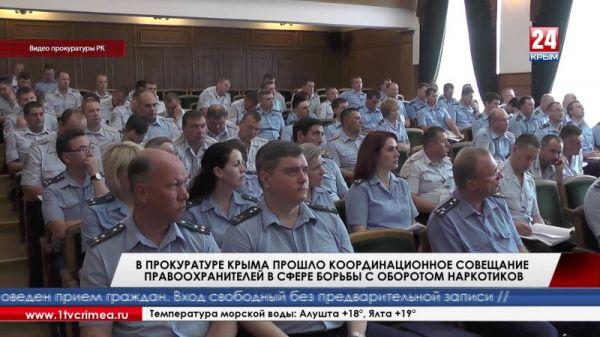 В прокуратуре Крыма прошло координационное совещание правоохранителей в сфере борьбы с оборотом наркотиков