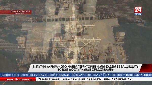 В 2014-м году американцам пришлось наглядно показать, что Крым – под защитой России