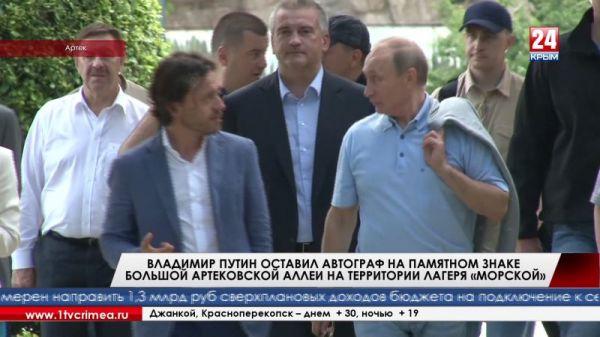 Владимир Путин оставил автограф на памятном знаке большой артековской аллеи на территории лагеря «Морской»