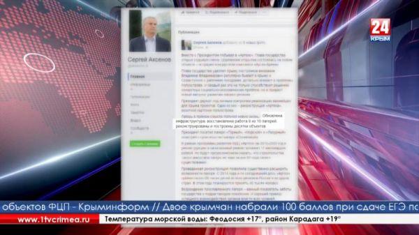 С. Аксёнов: «Развитие «Артека» находится под личным контролем Президента России»