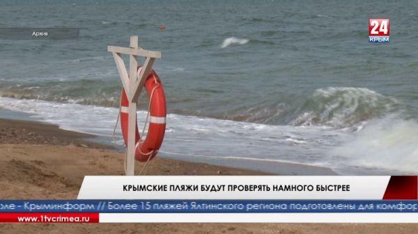 Крымские пляжи будут проверять намного быстрее