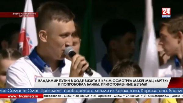 Владимир Путин в ходе визита в Крым осмотрел макет МДЦ «Артек» и попробовал блины, приготовленные детьми