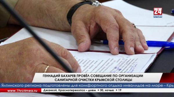 Геннадий Бахарев провёл совещание по организации санитарной очистки крымской столицы