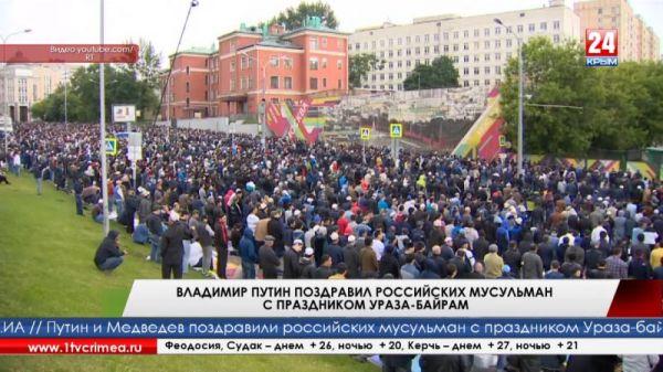 Владимир Путин поздравил мусульман с наступлением праздника Ураза-байрам