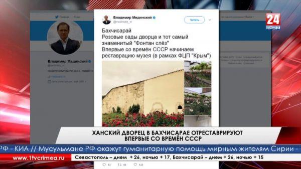 Ханский дворец в Бахчисарае отреставрируют впервые со времён СССР
