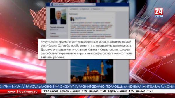 Сергей Аксёнов поздравил мусульман с завершением священного месяца Рамадан