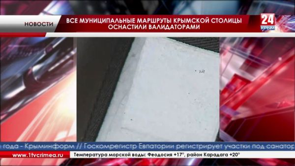 Все муниципальные маршруты крымской столицы оснастили валидаторами