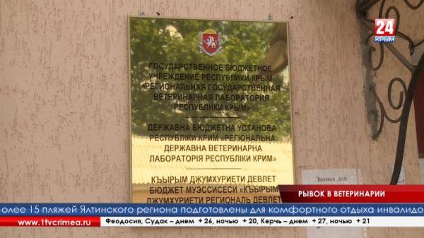 Региональная государственная ветеринарная лаборатория Крыма увеличилась в два раза
