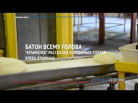 «Крымхлеб» станет акционерным обществом со 100% долей государства – Аксёнов