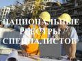 Минстрой Крыма провел совещание по вопросу введения института национальных реестров специалистов