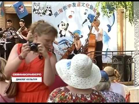 В центре Севастополя китайцы пели русские народные песни