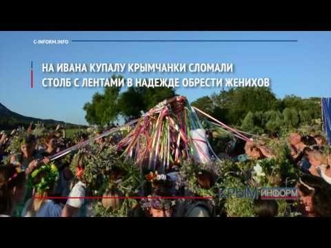 Крымчане и туристы погрузились в мир обычаев на празднике Ивана Купалы
