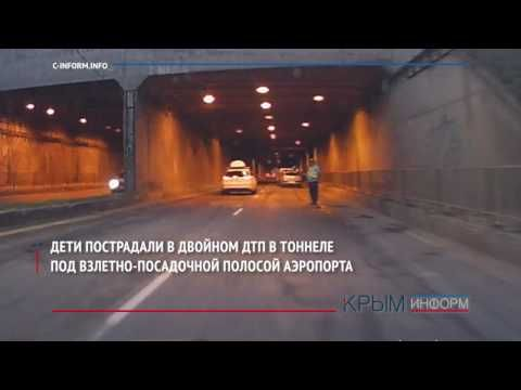 Появилось видео с двойным ДТП под взлетной полосой аэропорта Симферополь