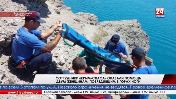 Сотрудники «Крым-спаса» оказали помощь двум женщинам, повредившим в горах ноги
