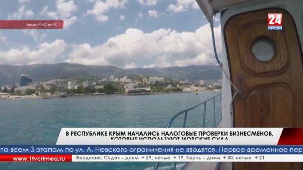 В Республике Крым начались налоговые проверки бизнесменов, которые используют морские суда