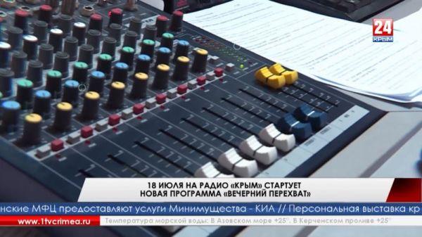 18 июля на радио «Крым» стартует новая программа «Вечерний перехват»