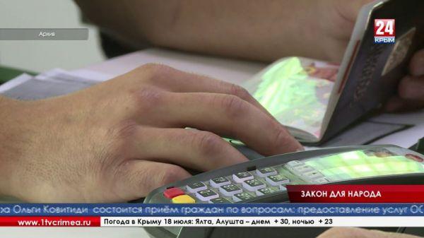 закон о долгах крымчан перед украинскими банками памяти образы