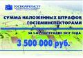 Госкомрегистр продолжает ужесточать борьбу с нарушителями в сфере земельного законодательства — Александр Спиридонов