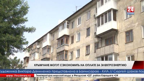 Крымчане могут сэкономить на оплате за электроэнергию