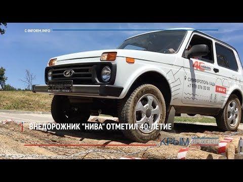 Симферополь отметил 40-летие «Нивы»