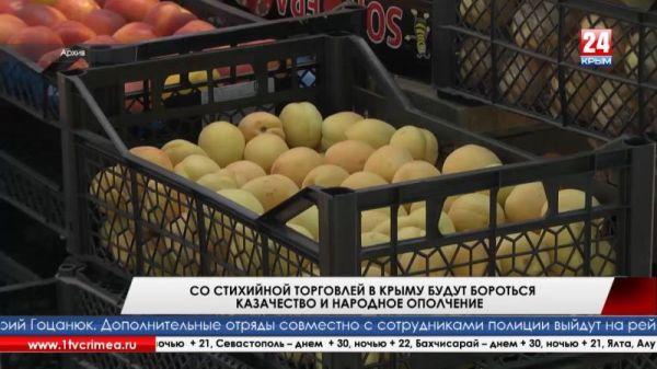 Со стихийной торговлей в Крыму будут бороться казачество и народное ополчение
