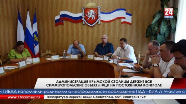Администрация крымской столицы держит все симферопольские объекты ФЦП на постоянном контроле