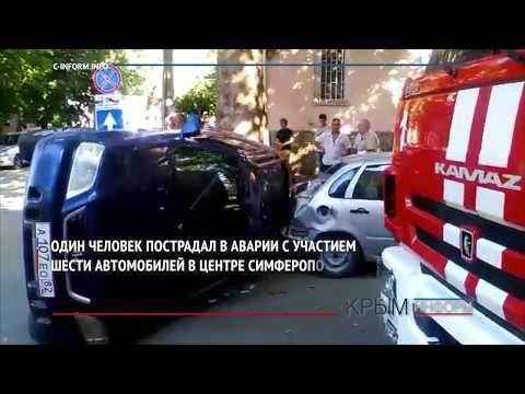 В центре Симферополя массовая авария