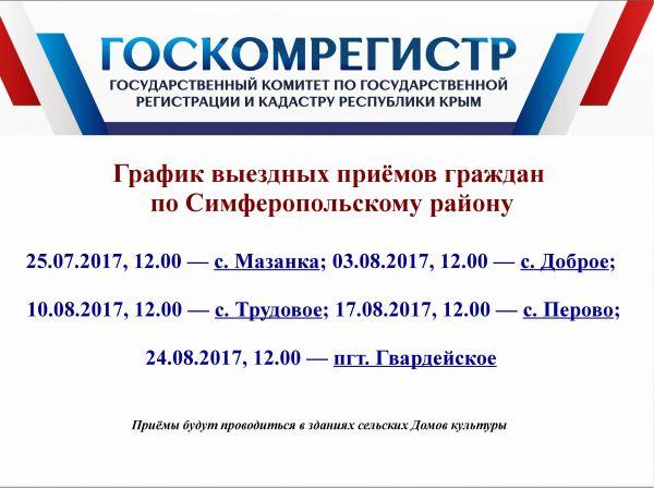 Руководящий состав Госкомрегистра в течение месяца проведет серию выездных приёмов граждан по Симферопольскому району