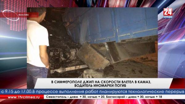 В Симферополе джип на скорости влетел в КАМАЗ, водитель иномарки погиб