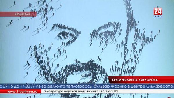 Филипп Киркоров дал телеканалу «Крым 24» эксклюзивное интервью