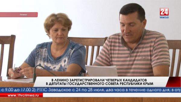 В Ленино зарегистрировали четверых кандидатов в депутаты Государственного Совета Республики Крым