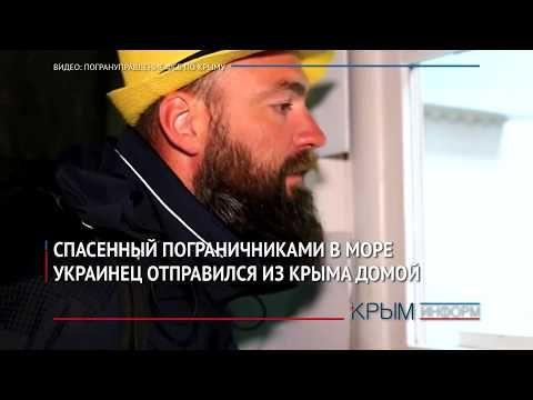 Украинец, спасенный в море российскими пограничниками, отправился из Крыма домой