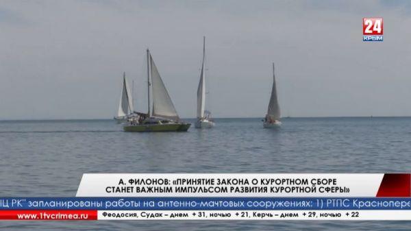 А. Филонов: «Принятие закона о курортном сборе станет важным импульсом развития курортной сферы»