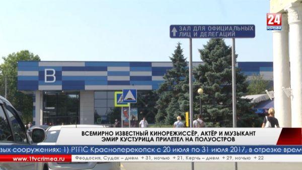 Всемирно известный кинорежиссёр, актёр и музыкант Эмир Кустурица прилетел в Крым