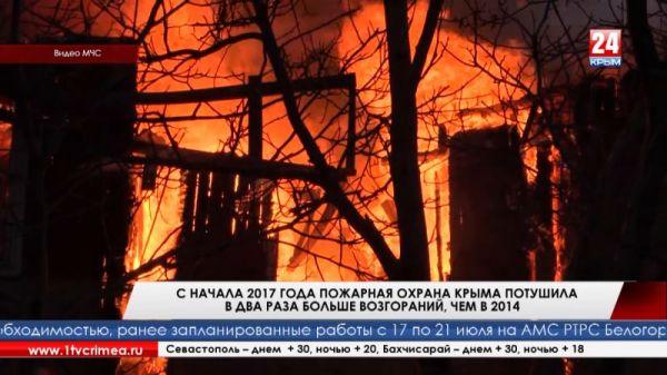 С начала 2017 года пожарная охрана Крыма потушила в два раза больше возгораний, чем в 2014 году